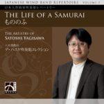 八木澤教司作品集「もののふ」