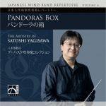 八木澤教司作品集「パンドーラの箱」