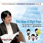 ウインドアート出版 八木澤教司 吹奏楽作品集 Vol.3