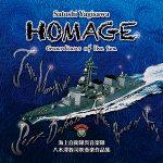 八木澤教司 吹奏楽作品集 「オマージュ」- 海の守り詩