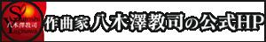 ★作曲家 八木澤教司 公式HP