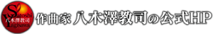 ★作曲家 八木澤教司 公式HP  Satoshi Yagisawa