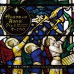 神戸女学院大学音楽学部ウインドオーケストラ